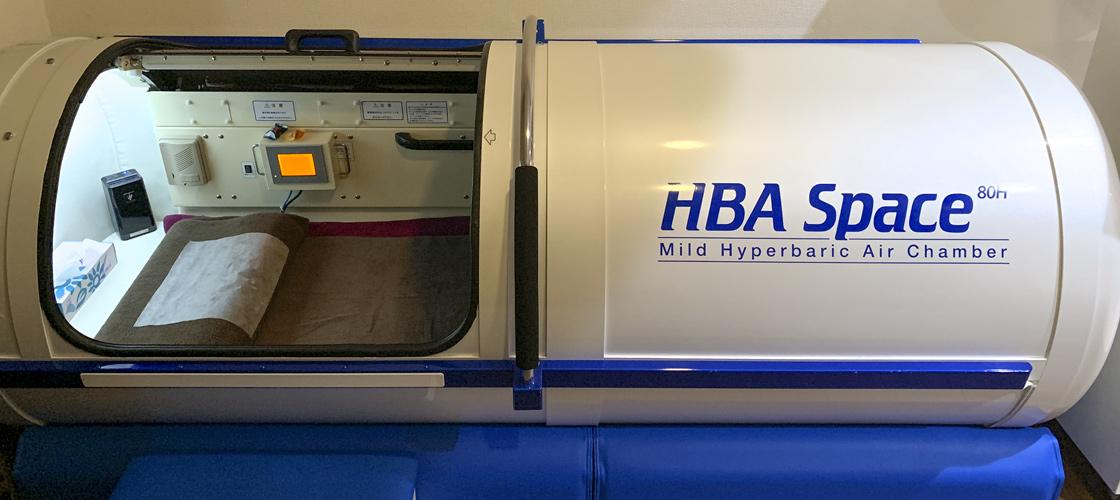 酸素カプセル | HBA Space(高気圧エアチェンバー高気圧エアーシステム)